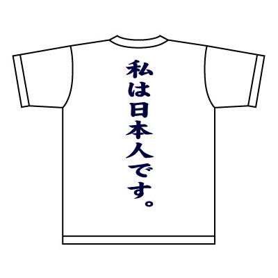 nihonsei_nihonjin_b400