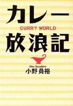 ono-curry