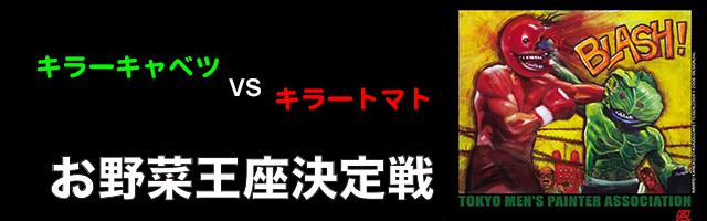 oyasai_bn640
