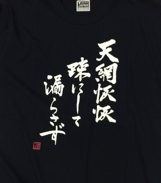 s_tenmou_kuro_zenmen