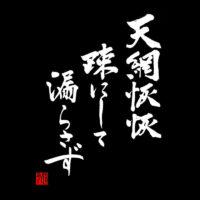 tenmoukaikai_g_img